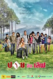 Pai In Love (2009) ปาย อิน เลิฟ