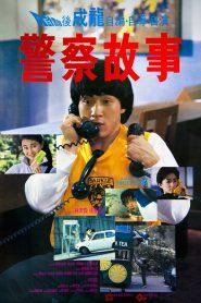 POLICE STORY 1 (1985) วิ่งสู้ฟัด 1