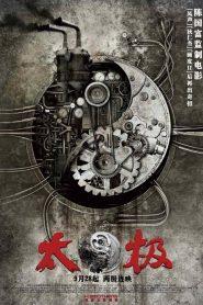 Tai Chi Zero (2012) ไทเก๊ก หมัดเล็กเหล็กตัน 1