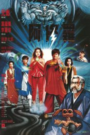 Saga of the Phoenix (1989) ฤทธิ์บ้าสุดขอบฟ้า ภาค2