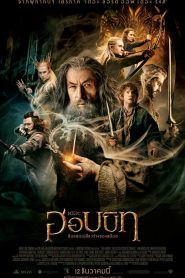 The Hobbit 2 The Desolation of Smaug (2013) เดอะ ฮอบบิท 2 : ดินแดนเปลี่ยวร้างของสม็อค