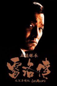 Lee Rock 2 (1991) ตำรวจตัดตำรวจ 2