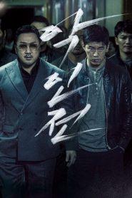 The Gangster, The Cop, The Devil (2019) ซับไทย