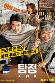 The Accidental Detective In Action (2018) ซับไทย