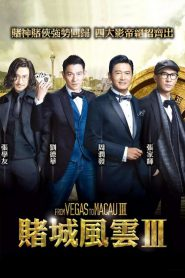 From Vegas to Macau 3 (2016)โคตรเซียนมาเก๊า เขย่าเวกัส 3
