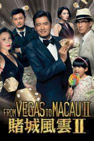 From Vegas to Macau 2 (2015) โคตรเซียนมาเก๊า 2 เขย่าเกาจิ้ง