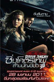 Drive Angry (2011) ซิ่งโครตเทพ ล้างบัญชีชั่ว