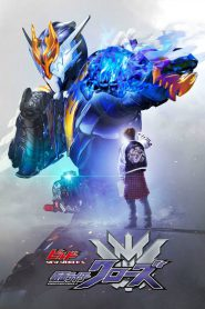Kamen Rider Build – Build New World (2019) ซับไทย