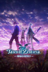 Tales of Zestiria (2015) รุ่งอรุณแห่งนักบุญ