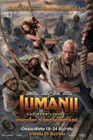 Jumanji: The Next Level (2019) เกมดูดโลก ตะลุยด่านมหัศจรรย์