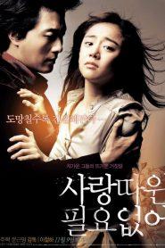 Love Me Not (2006) เลิฟ มี น็อท รักมีนัย (ซับไทย)