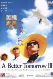 A BETTER TOMORROW III- LOVE AND DEATH IN SAIGON (1989) โหด เลว ดี 3