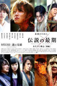 Rurouni Kenshin Densetsu no Saigo hen (2014) ซามูไรพเนจร ปิดตำนาน โคตรซามูไร