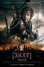 The Hobbit 3 The Battle of the Five Armies (2014) เดอะ ฮอบบิท 3 : สงคราม 5 ทัพ