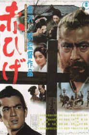 Red Beard (1965) ไอ้เคราแดง