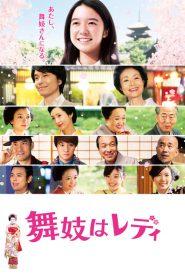 Lady Maiko (2014) ซับไทย