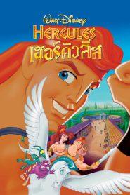 Hercules (1997) การ์ตูน เฮอร์คิวลีส