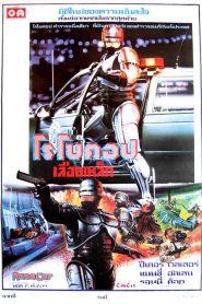 Robocop 1 (1987) โรโบคอป ภาค 1