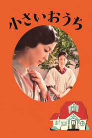 The Little House (2014) Chiisai Ouchi [ซับไทย]