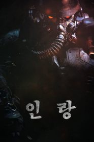 Illang The Wolf Brigade (2018) กองพลหมาป่าพันธุ์ปีศาจ [ซับไทย]