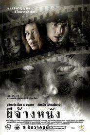 The Screen (2007) ผีจ้างหนัง