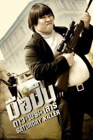 Saturday Killer (2010) มือปืน ดาวพระเสาร์