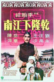 The Adventures of Emperor Chien Lung (1977) ประกาศิตฮ่องเต้