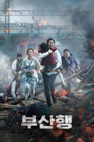 Train to Busan (2016) ด่วนนรก ซอมบี้คลั่ง