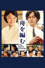 The Great Passage (2013) Fune wo Amu [ซับไทย]