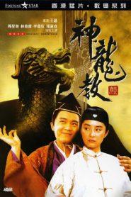 Royal Tramp 2 (1992) อุ้ยเสี่ยวป้อ จอมยุทธเย้ยยุทธจักร ภาค 2