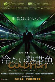 Cold Fish (2010) อำมหิตสุดขั้ว [ซับไทย]