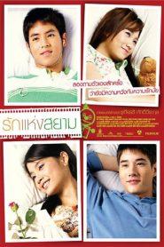 Love of Siam (2007) รักแห่งสยาม