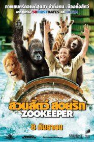 Zookeeper (2011) ซูคีปเปอร์ : สวนสัตว์ สอยรัก