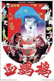 Bloody Parrot (1981) อิทธิฤทธินกแก้วแดง