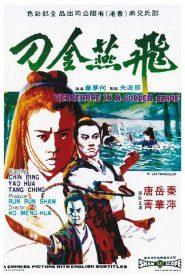 Vengeance Is A Golden Blade (1969) (Fei yan jin dao) ฤทธิ์อีแอ่นเงิน