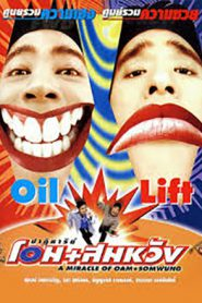 A Miracle of Oam and Somwung (1998) ปาฏิหาริย์ โอม+สมหวัง