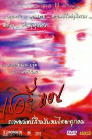 Sherry Ann (2001) เชอรี่แอน