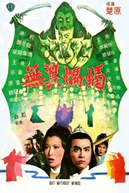 Bat Without Wings (1980) ศึกชิงดาบคู่ค้างคาวทอง