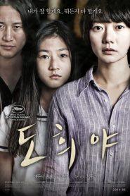 A Girl At My Door (2014) Soundtrack ซับอังกฤษ