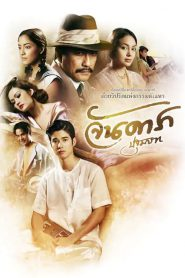 Jandara The Begining (2012) จันดารา ปฐมบท