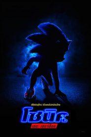 Sonic the Hedgehog (2020) โซนิค เดอะ เฮดจ์ฮ็อก