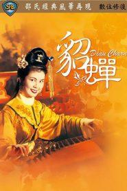 Diau Charn (1958) เตียวเสี้ยน