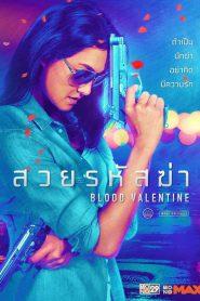Blood Valentine (2019) สวยรหัสฆ่า