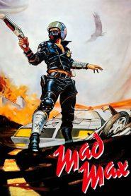 Mad Max 1 (1979) แมด แม็ก 1