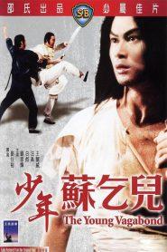 The Young Vagabond (1985) ไอ้หนุ่มฤทธิ์ขอทาน [ซับไทย]
