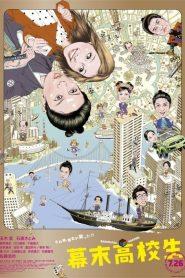 Bakumatsu Kokosei (2014) ซับไทย