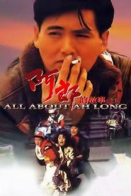 All About Ah-Long (1989) อาหลาง (ซับไทย)