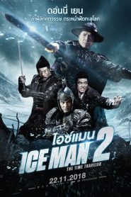 Iceman 2 The Time Traveler (2018) ไอซ์แมน 2