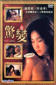 All of a Sudden (1996) ซับไทย