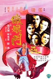 The Flag of Iron (Tie qi men) (1980) จอมโหดธงเหล็ก